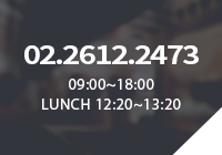 02.2612.2494//AM 09:00~18:00, LUNCH 12:00~13:00